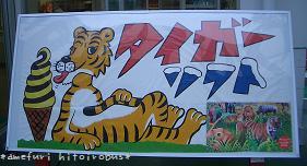 タイガー看板