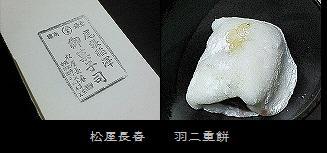 20070711松屋長春羽二重餅