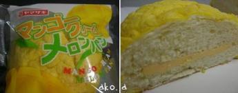 20070921 マンゴークリームメロンパン