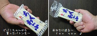 20071018ちくわぶ