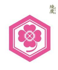 20071101 四葉紋