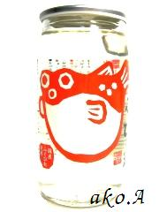 20080125 ふぐひれのお酒