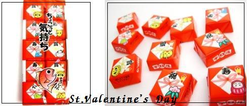 20080214 バレンタインチロル