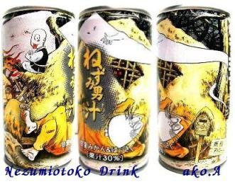 20080312 ねずみ男汁