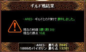 ares-