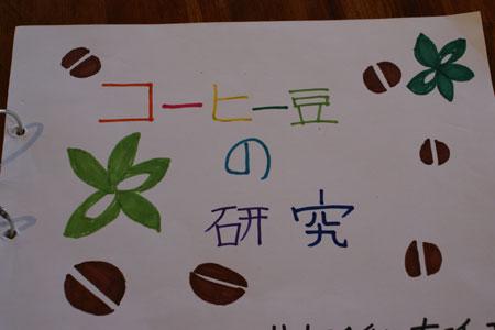 coffeebeanskenkyuu1.jpg
