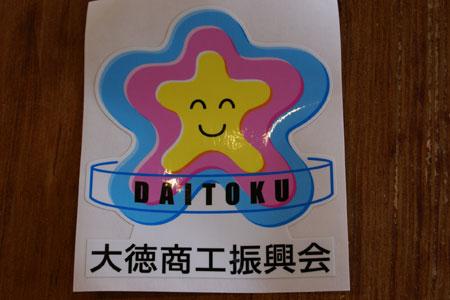 daitokusyoukoukai.jpg