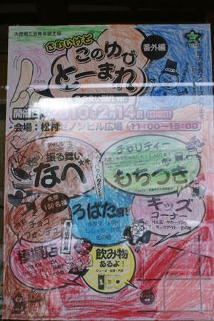 konoyubitomare3.jpg