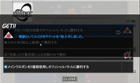 achievement_fukubiki.jpg