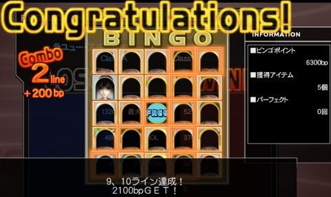 bingo_2100get.jpg