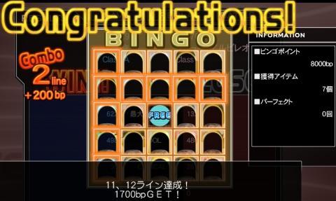 bingo_get17000.jpg