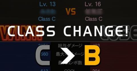 class_change_benio.jpg