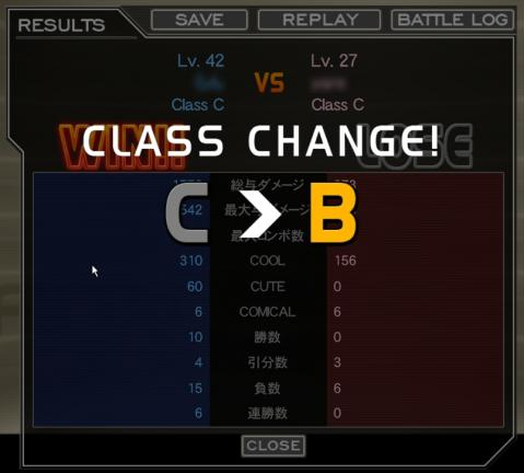 class_change_ctob.jpg