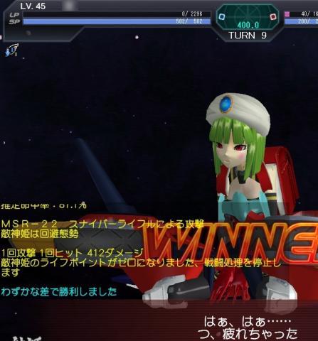 first_winning_20090505072051.jpg
