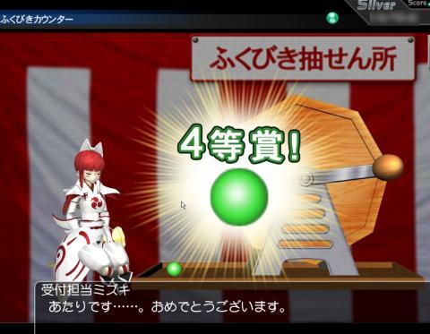 fukubiki4.jpg