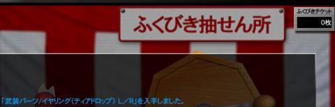 fukubiki_drop.jpg