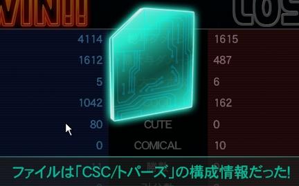 get_csc2.jpg
