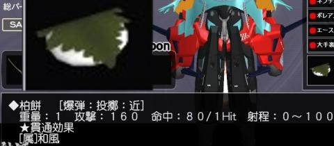 kashiwamochi.jpg