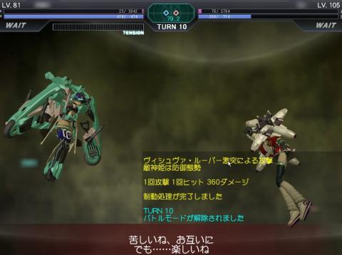 lose_wazukana_sa.jpg