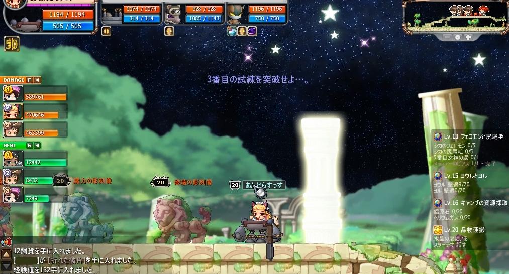 niwa_quest.jpg