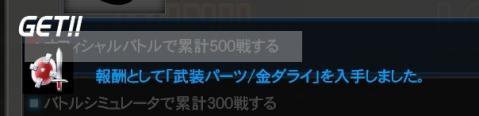 offi500battle.jpg