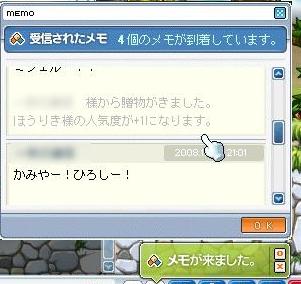present_memo_kamiya_hiroc.jpg