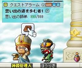 quest_clear999.jpg