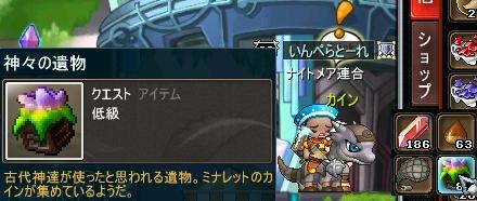 quest_keyine.jpg