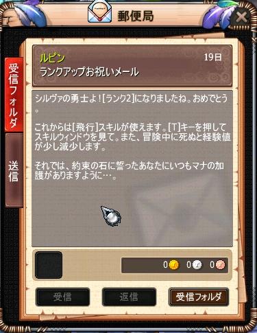 rank_up_mail.jpg