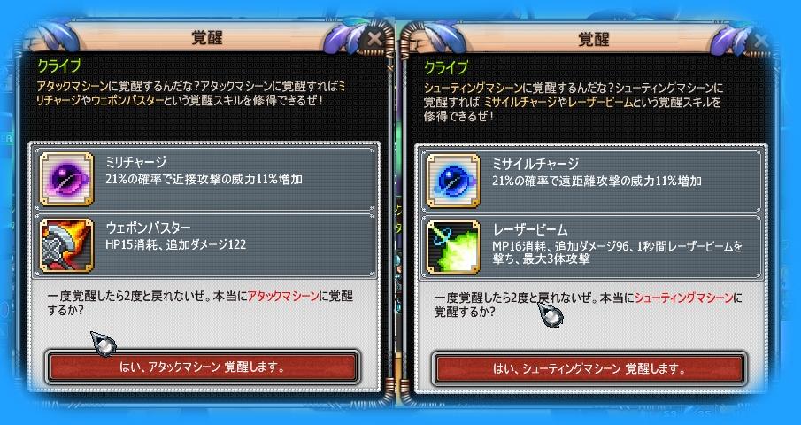 select_skill.jpg