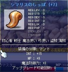 simarisu_tail.jpg