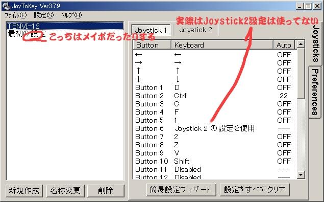 tenvi_joytokey_settings_20081004063145.jpg
