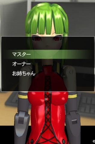 tsugaru_callname.jpg