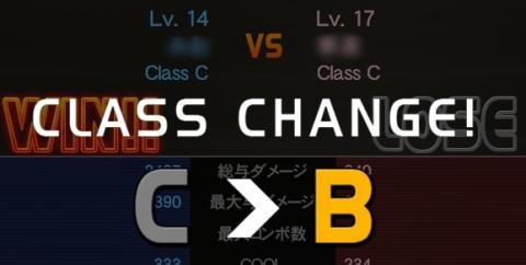 tsugaru_classchange.jpg