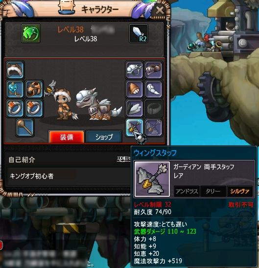 wing_staff.jpg