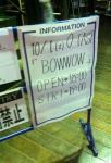 BOWWOW@O-EAST/2011