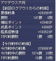 g081019-4deus.jpg