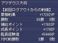 g081028-1deus.jpg