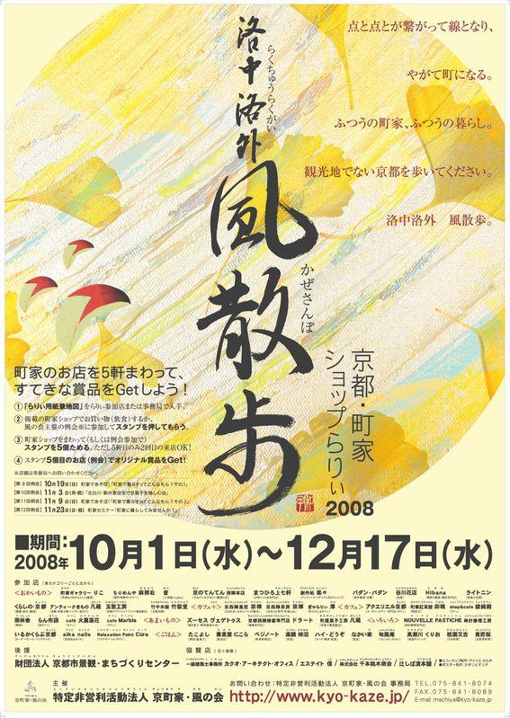 poster2008_20080930151540.jpg