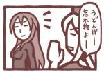 同人誌用オマケ4コマ1-1