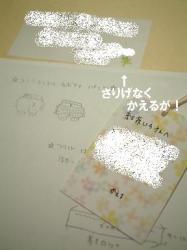2009040301.jpg