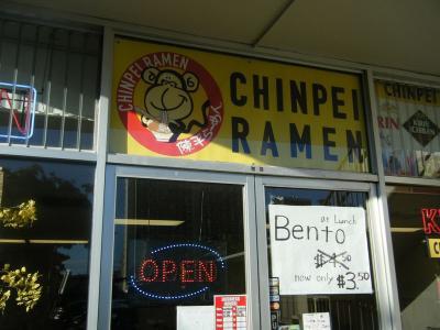 chinpei ramen1