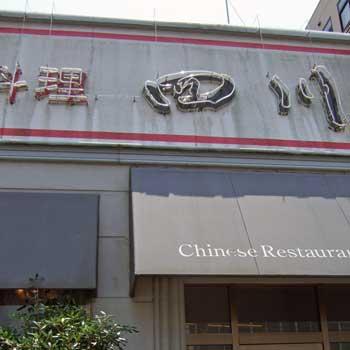 掛川四川 店の外観