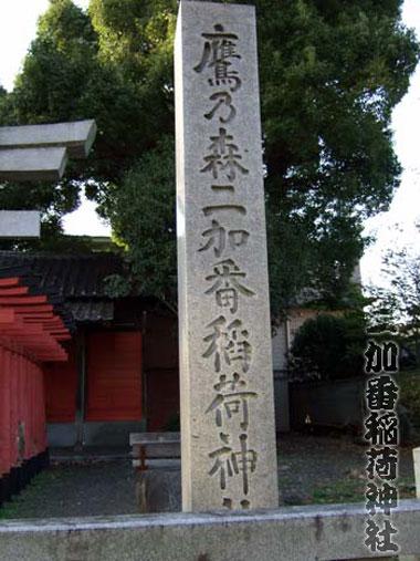 二加番神社 01