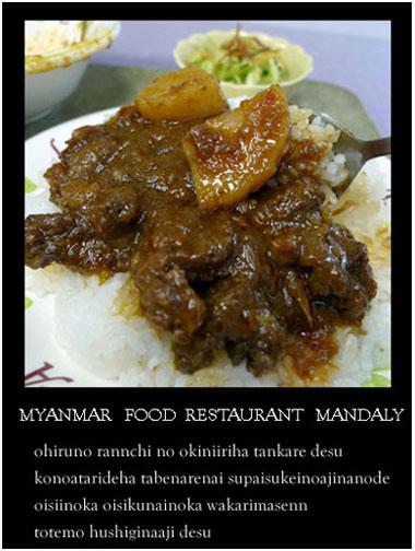マンダレーレストラン 牛タンカレー