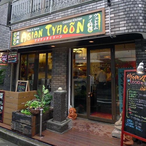 アジアン タイフーン店の外観