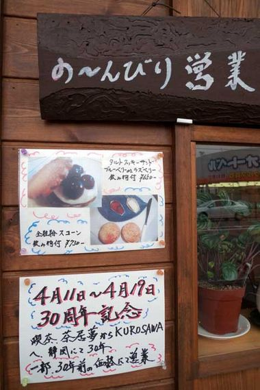 Cafe kurosawa 30周年