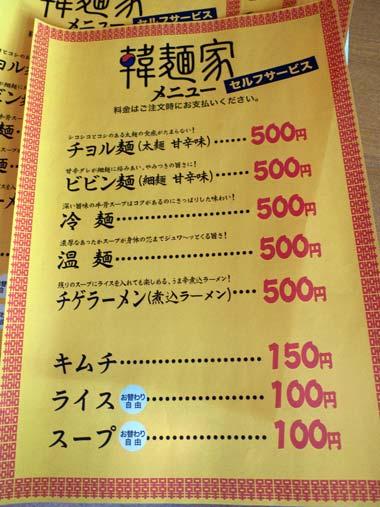 韓麺屋 メニュー