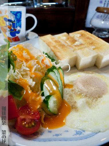 珈琲喫茶 菜の花 トーストセット