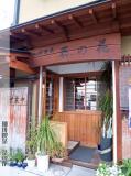 珈琲喫茶 菜の花 店の外観
